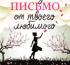 Бестселлеры-2013: Джоджо Мойес «Последнее письмо от твоего любимого»