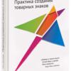 Иван Васильев «Практика создания товарных знаков»: как разработать фирменный стиль от А до Я