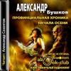 «Провинциальная хроника начала осени»: новая книга Александра Бушкова начитана в аудио-версии