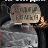 Николай Прокудин «Рейдовый батальон» — 25-летию вывода советского контингента из Афганистана посвящается
