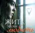 Бестселлеры-2013: Ребекка Донован «Жить, чтобы любить»