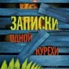 Мария Ряховская «Записки одной курёхи»