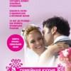 Татьяна Тасуева «Семейная кухня или Рецепт счастливого брака»