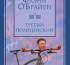 Флэнн О'Брайен «Третий полицейский»: старая классика в новом издании