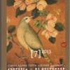 Журнал «Иностранная литература» №7, 2013: Информация к размышлению и не только…