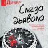 Бестселлеры от Джеффри Дивера: впервые на русском языке