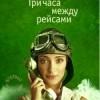 Фрэнсис Скотт Фицджеральд «Три часа между рейсами»
