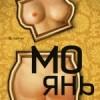 Мо Янь «Большая грудь, широкий зад»