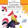 Ирина Токмакова «И настанет веселое утро»