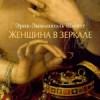 Эрик-Эмманюэль Шмитт «Женщина в зеркале»