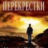 Уильям Пол Янг «Перекрестки»