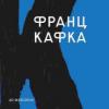 Вальтер Беньямин «Франц Кафка»