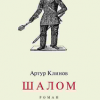 Артур Клинов «Шалом»