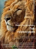 Леена Лехтолайнен «Лев правосудия»: девушка и констебль против мафии