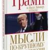 Дональд Трамп, Билл Занкер «Мысли по-крупному и не тормози!»