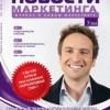 Журнал «Новости маркетинга» № 7, 2013: Творчество и псевдотворчество