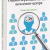 Елена Барышникова «Оценка персонала методом ассессмент-центра»: Лучшие HR-стратегии