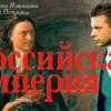 Леонид Парфенов представит книжную серию «Российская империя»