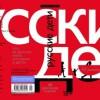 «Русские дети»: 48 рассказов от главных отечественных писателей