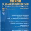 Журнал «Связи с общественностью в государственной структуре» № 4, 2013: Побороть кризис