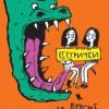 «Сестрички и другие чудовища»: вышло продолжение знаменитого подросткового хоррора «Здесь вам не причинят никакого вреда»