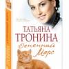 Татьяна Тронина «Огненный Марс»