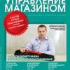 Журнал «Управление магазином» № 8, 2013: Идейное содержание