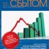 Журнал «Управление сбытом», № 8, 2013: Повышение объемов продаж на падающем рынке