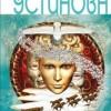 Татьяна Устинова «Где-то на краю света»
