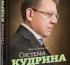 Евгения Письменная. «Система Кудрина»