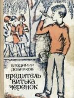 Лучшие книги для детей: Владимир Андреевич Добряков «Вредитель Витька Черенок»