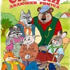 Лучшие книги для детей: Джоэль Чандлер Харрис «Сказки дядюшки Римуса»