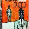 Чинуа Ачебе «И пришло разрушение»