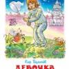 Кир Булычёв «Девочка с Земли»