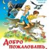Владимир Благов «Добро пожаловать в сказку!»