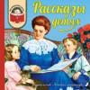 200 лет тому назад: винтажные «Рассказы о детях» в серии «Как хорошо уметь читать!»