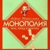 Андреас Тённесманн «Монополия: игра, город и фортуна»