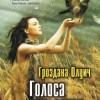 Гроздана Олуич «Голоса на ветру»
