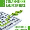 Иван Севостьянов «999 способов увеличения ваших продаж. В Интернете и не только»: узнайте все способы увеличения продаж
