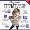 Э. Фримен, Э. Робсон «Изучаем HTML, XHTML и CSS. 2-е изд.»: второе обновленное издание книги-бестселлера