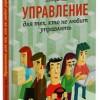Девора Зак «Управление для тех, кто не любит управлять»: научитесь грамотно руководить людьми