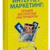 Джим Кокрум «Интернет-маркетинг: лучшие бесплатные инструменты»