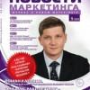 Анонс журнала «Новости маркетинга», № 9, 2013