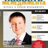 Вышел  5 номер журнала «Новости менеджмента»