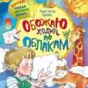 Анастасия Орлова «Обожаю ходить по облакам»