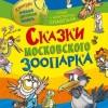 Юлия Снайгала, Константин Снайгала «Сказки Московского зоопарка»