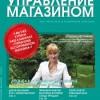 Журнал «Управление магазином», № 9, 2013: Красивая обертка, вкусная начинка…