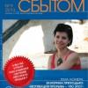 Журнал «Управление сбытом», № 9, 2013: Грамотная мотивация сотрудников