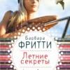 Барбара Фритти «Летние секреты»