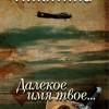 Наталия Никитина «Далекое имя твое…»